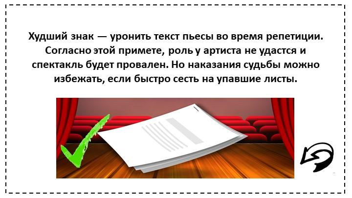 Худший знак — уронить текст пьесы во время репетиции. Согласно этой примете,...