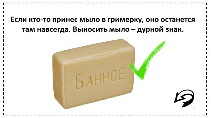 Если кто-то принес мыло в гримерку, оно останется там навсегда. Выносить мыло...