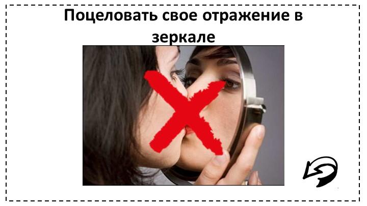 Поцеловать свое отражение в зеркале