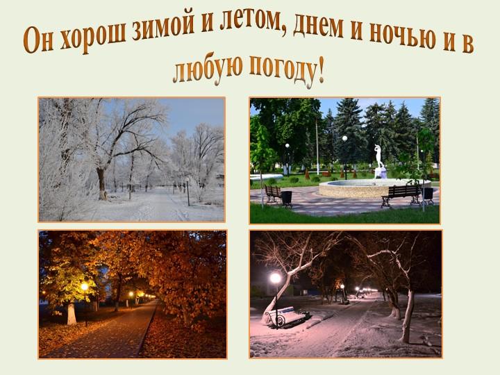 Он хорош зимой и летом, днем и ночью и в любую погоду!