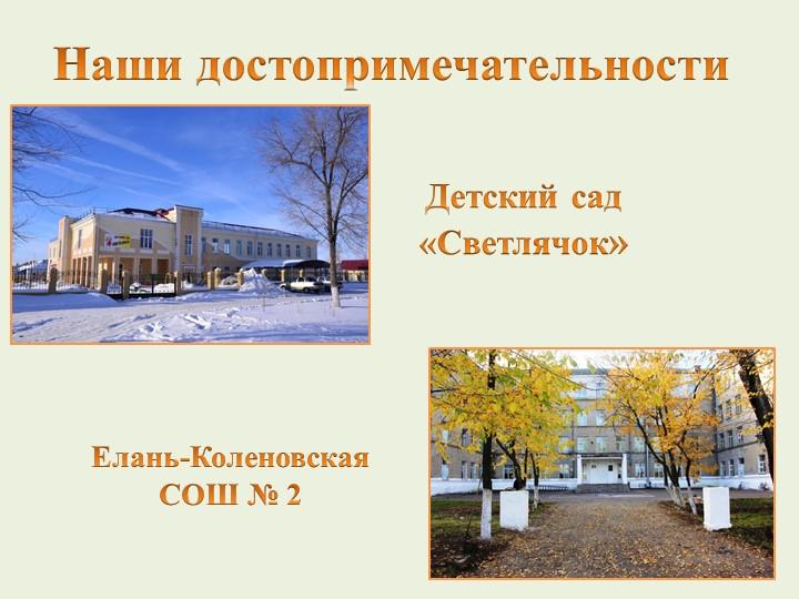 Наши достопримечательностиДетский сад «Светлячок»Елань-Коленовская СОШ № 2