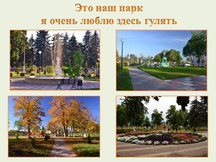 Это наш паркя очень люблю здесь гулять