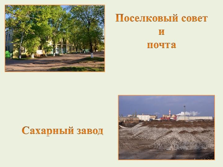 Поселковый совет и почтаСахарный завод