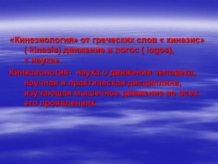 «Кинезиология» от греческих слов « кинезис» ( kinesis) движение и логос ( l...