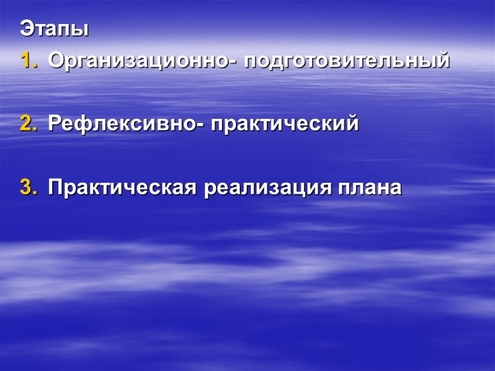 Этапы Организационно- подготовительныйРефлексивно- практическийПрактичес...