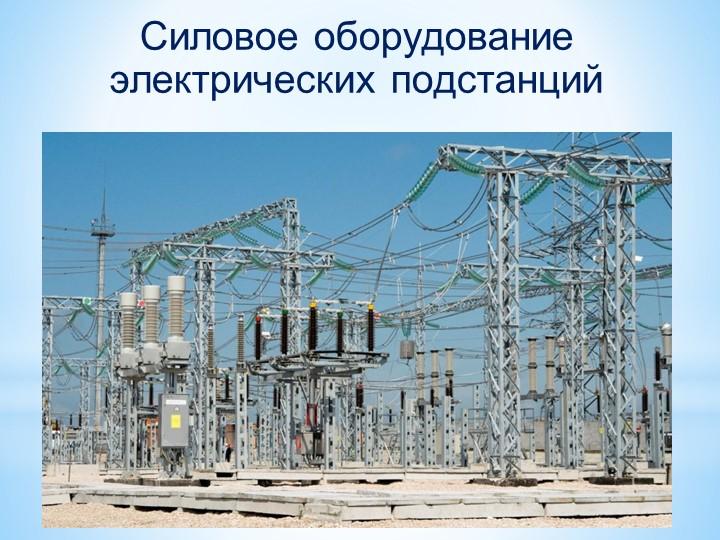 Силовое оборудование электрических подстанций