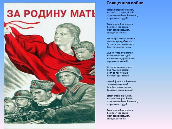 Священная война Вставай, страна огромная, Вставай на смертный бой С фашис...