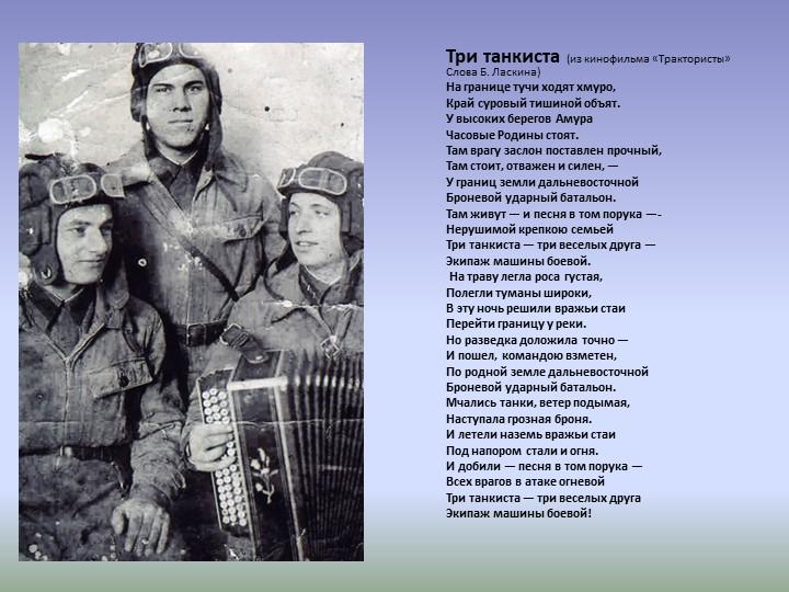 Три танкиста (из кинофильма «Трактористы» Слова Б. Ласкина) На границе тучи...