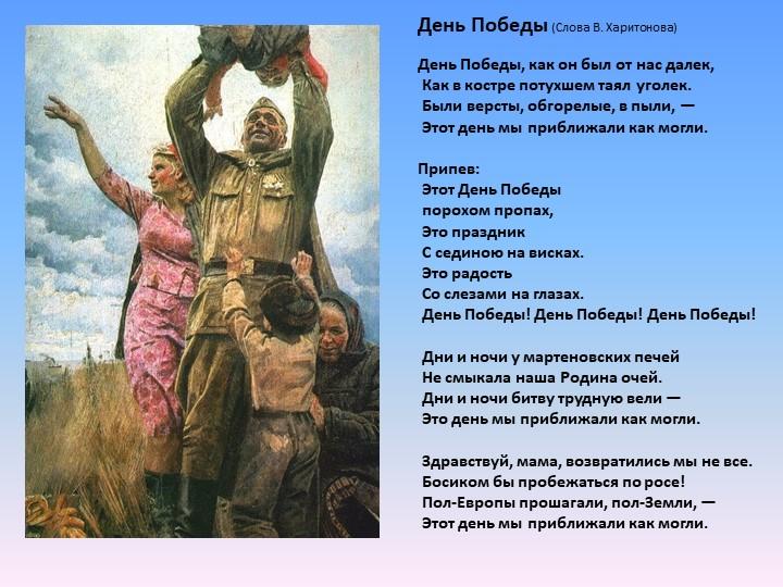 День Победы (Слова В. Харитонова) День Победы, как он был от нас далек, ...