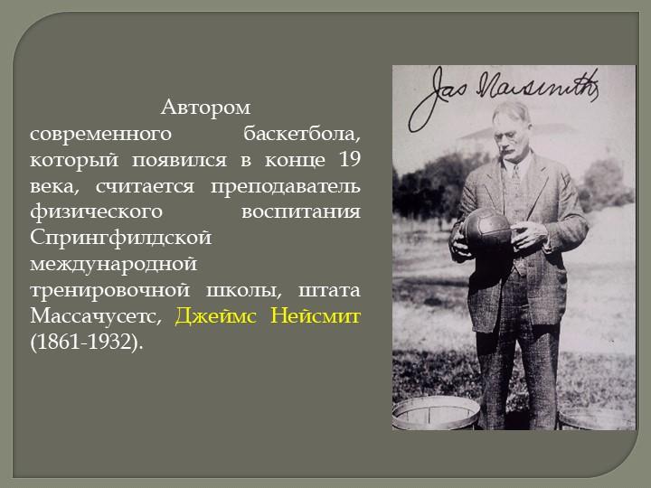 Автором современного баскетбола, который появился в конце 19 века, считаетс...