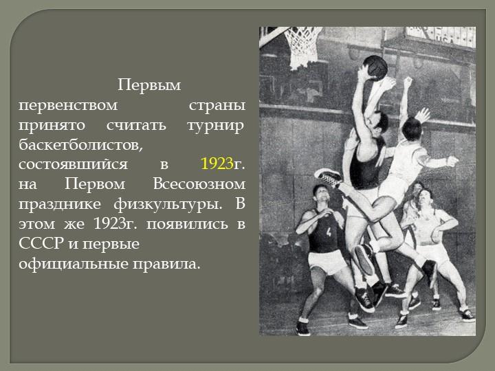 Первым первенством страны принято считать турнир баскетболистов, состоявший...