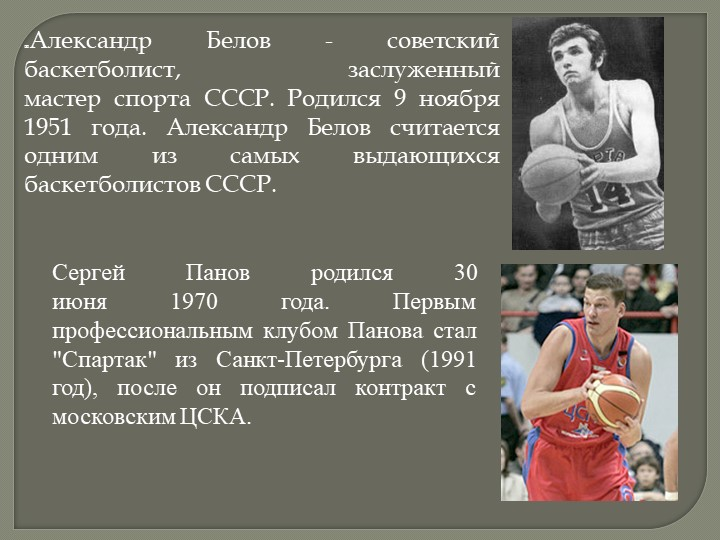 Александр Белов - советский баскетболист, заслуженный мастерспорта СССР. Род...