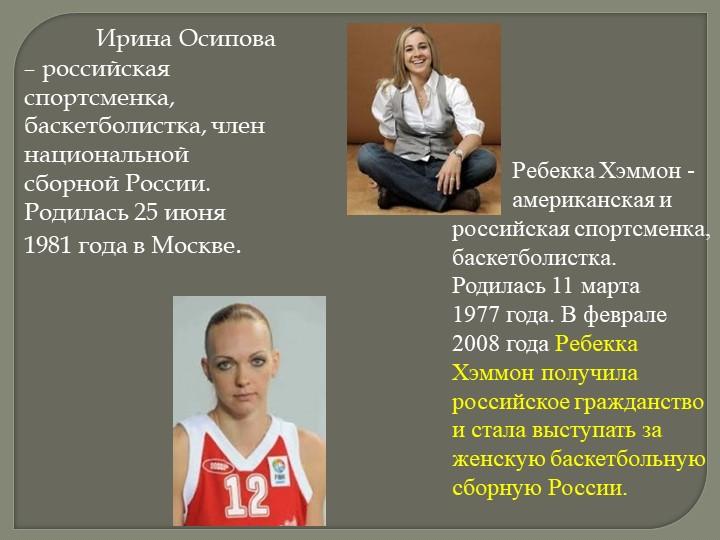 Ирина Осипова – российская спортсменка, баскетболистка, член национальной сб...