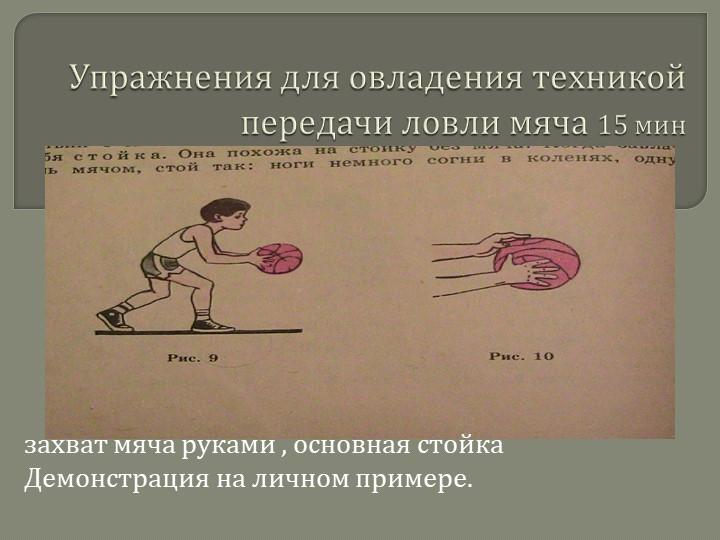 Упражнения для овладения техникой передачи ловли мяча 15 минзахват мяча рук...