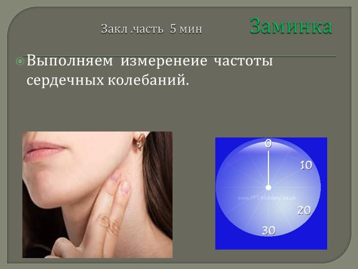 Закл .часть  5 мин          ЗаминкаВыполняем  измеренеие  частоты сердечных к...
