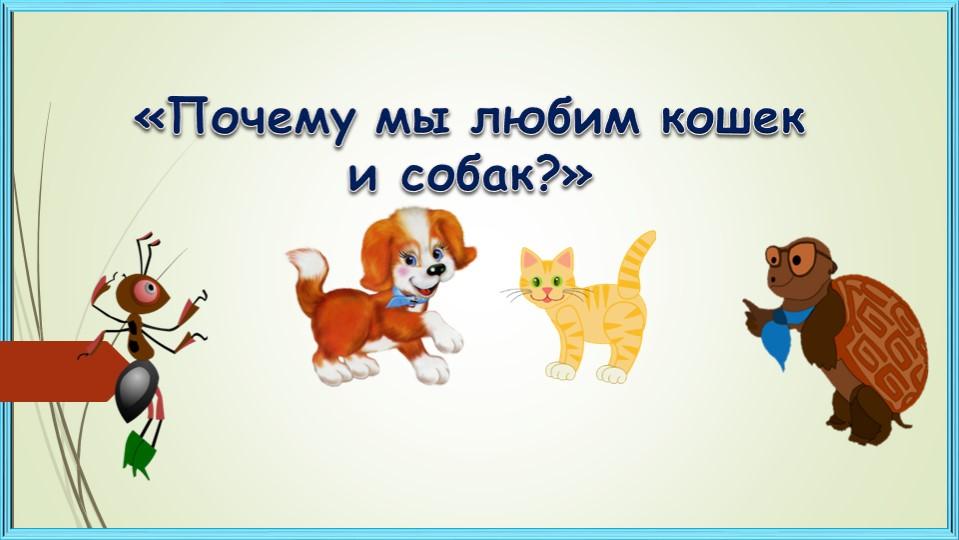 «Почему мы любим кошек и собак?»