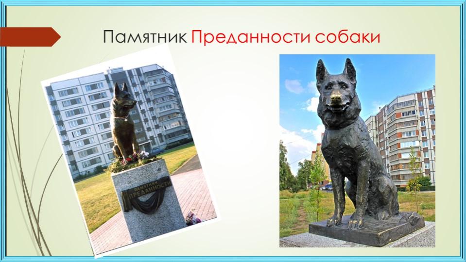 Памятник Преданности собаки