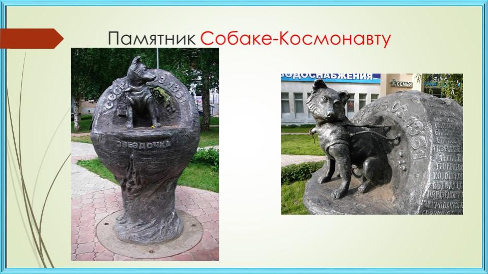 Памятник Собаке-Космонавту