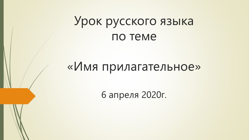 Урок русского языкапо теме«Имя прилагательное»6 апреля 2020г.