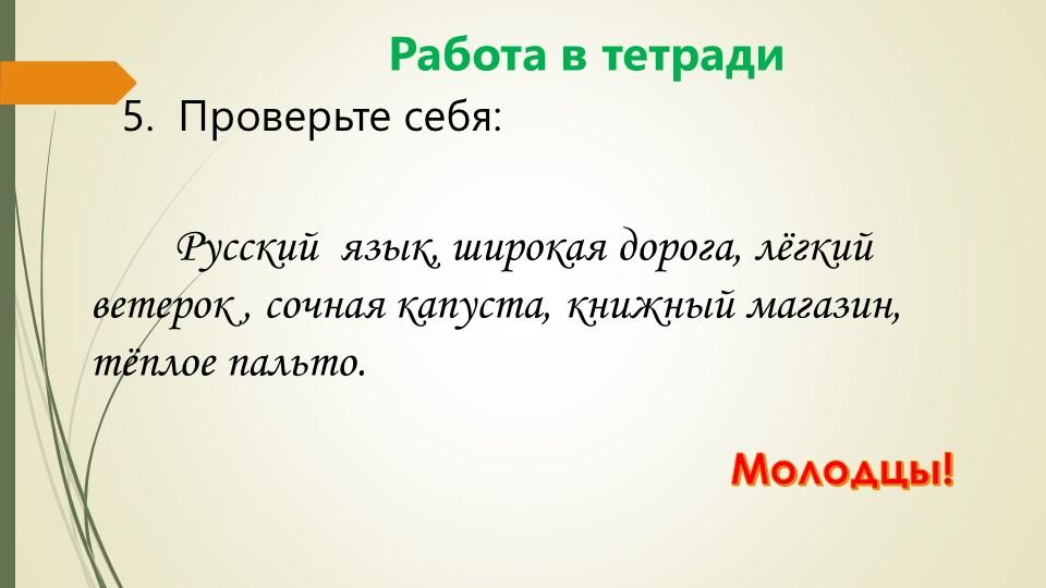Работа в тетради5.  Проверьте себя:        Русский  язык, широкая дорога, л...