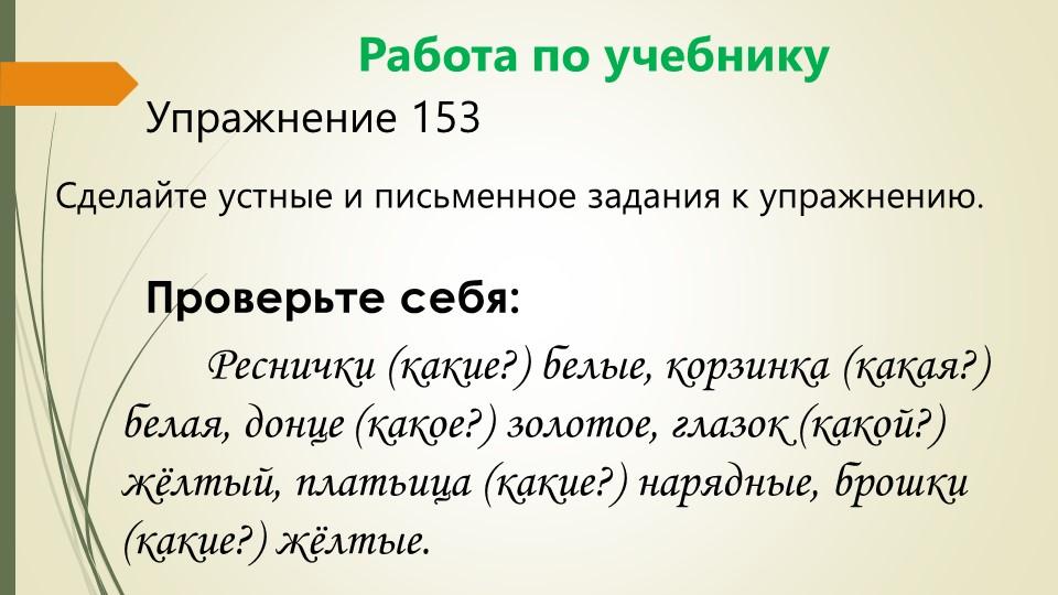 Работа по учебнику        Упражнение 153Сделайте устные и письменное задан...