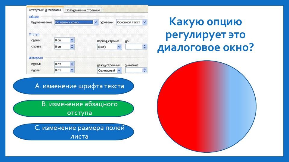 Какую опцию регулирует это диалоговое окно?A. изменение шрифта текстаB. измен...