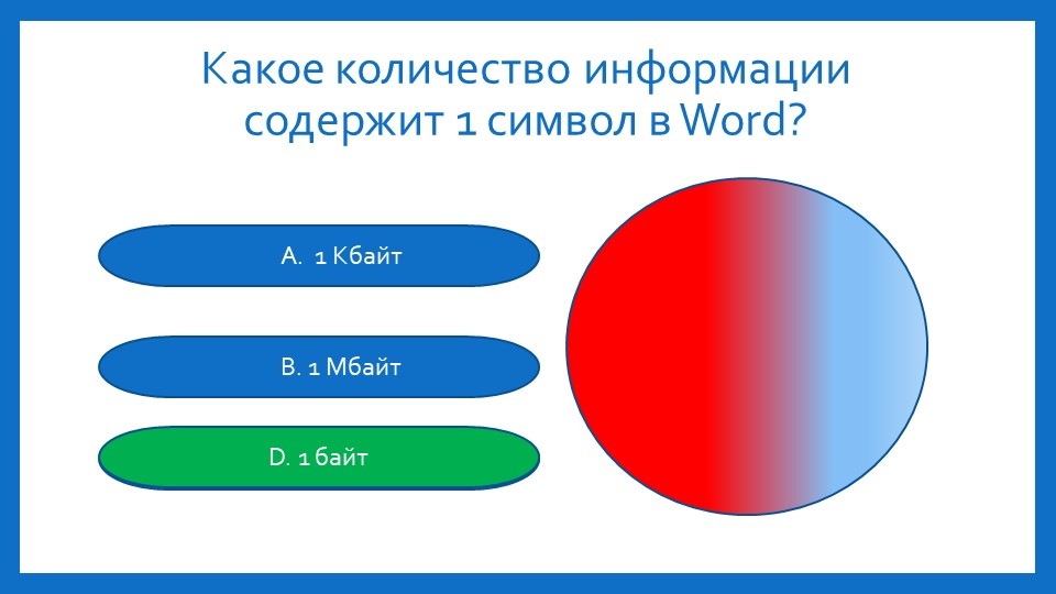 Какое количество информации содержит 1 символ в Word?А.  1 КбайтВ. 1 МбайтD....