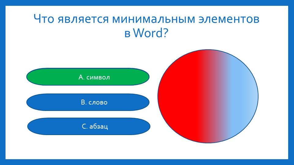 Что является минимальным элементов в Word?А. символВ. словоC. абзацА. символ