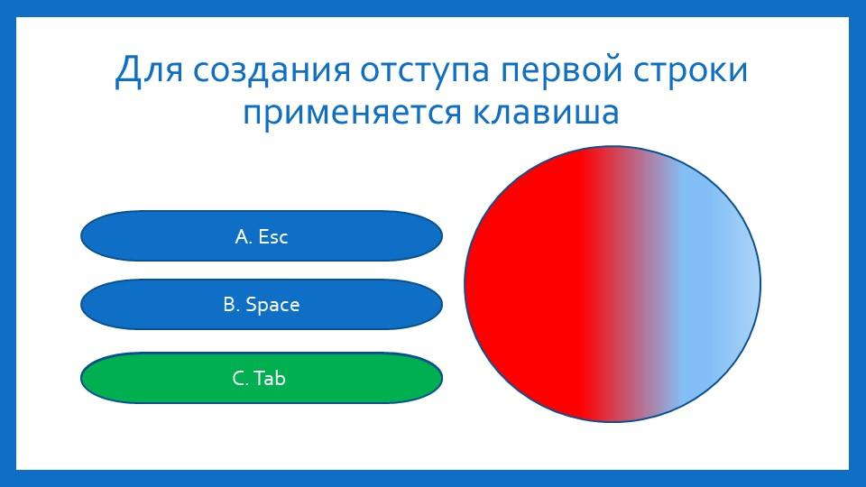 Для создания отступа первой строки применяется клавишаA. EscB. SpaceC. TabC....
