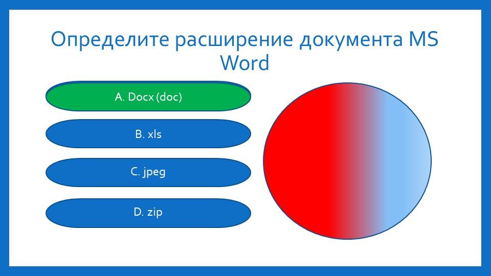 Определите расширение документа MS WordА. Docx (doc)B. xlsC. jpegD. zipА. Doc...