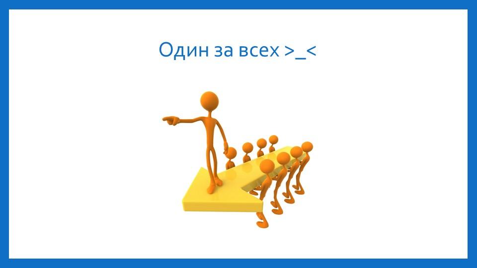 Один за всех >_