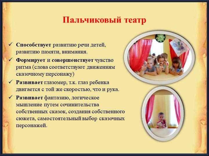 Пальчиковый театрСпособствует развитию речи детей, развитию памяти, внимания....
