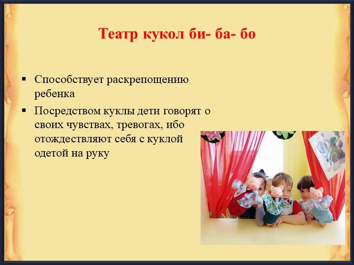 Театр кукол би- ба- боСпособствует раскрепощению ребенкаПосредством куклы де...