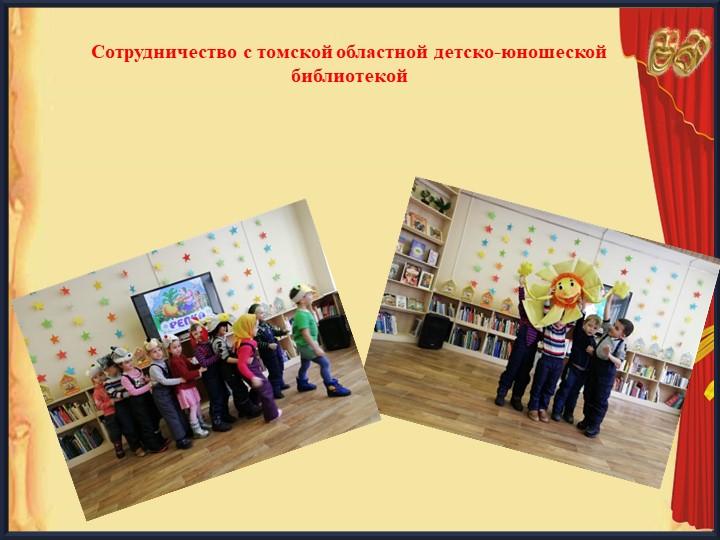 Сотрудничество с томской областной детско-юношеской  библиотекой