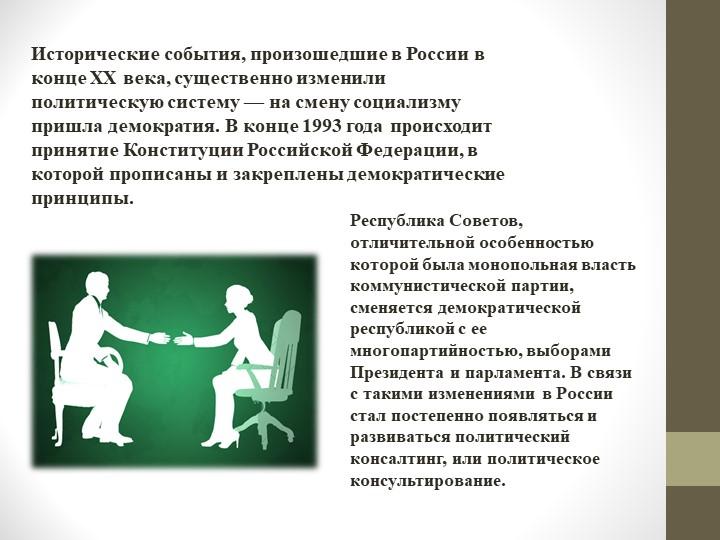 Исторические события, произошедшие в России в конце XX века, существенно изме...