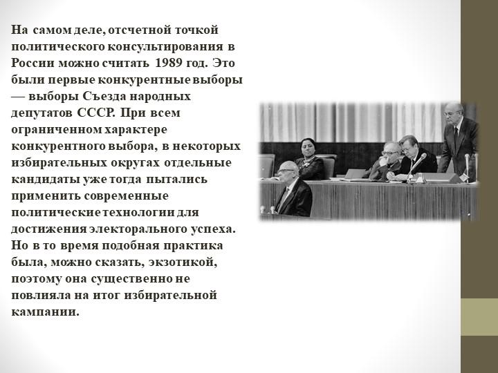 На самом деле, отсчетной точкой политического консультирования в России можно...