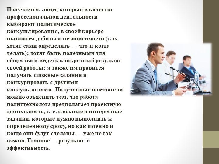 Получается, люди, которые в качестве профессиональной деятельности выбирают п...